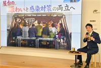 福岡市、名物屋台「ゆったり」 コロナ対策で席数、期限付き緩和