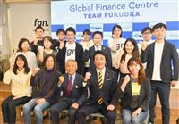 ワンストップで海外企業誘致 福岡市が支援施設 国際金融センター構想に弾み