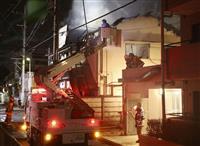 2世帯住宅で全焼火災 3人連絡取れず