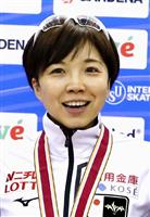 小平「心震わせる滑りを」 全日本距離別スケート、23日に長野で開幕