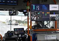西鉄、次世代バス実用化へ着々 自動運転、AI活用「全国展開も」