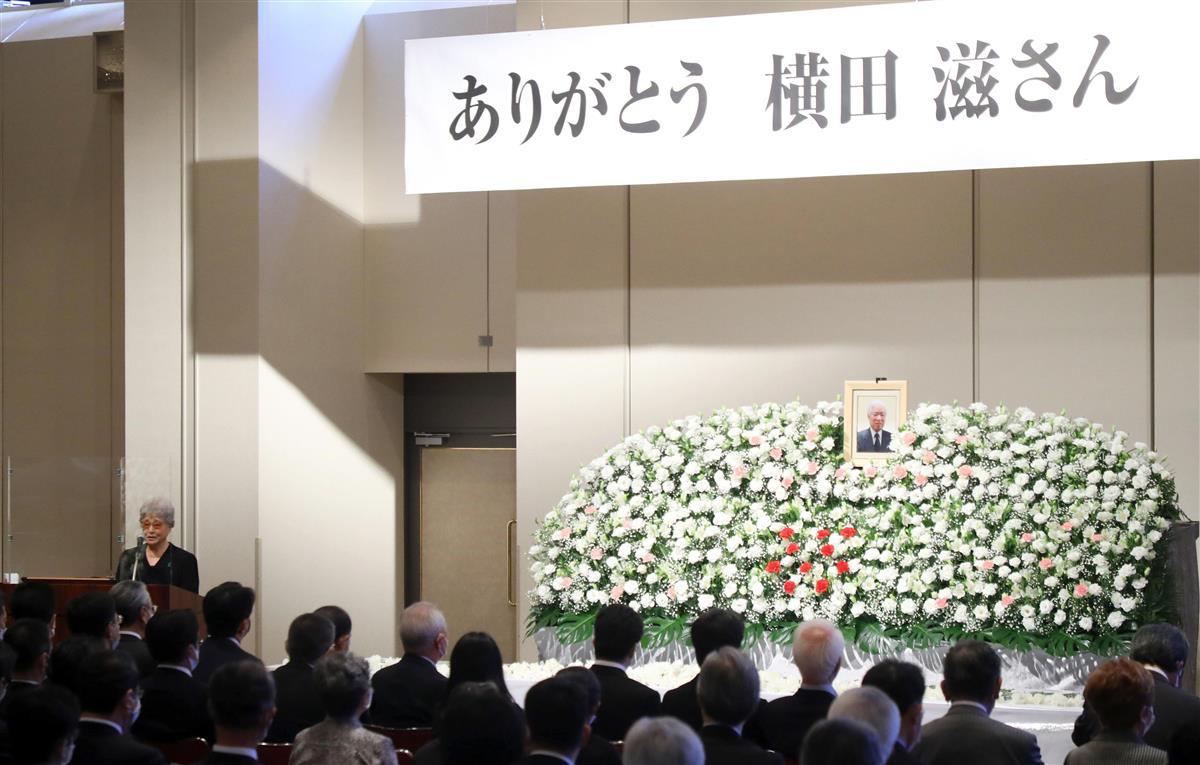 「申し訳ない」「もう少し頑張る」拉致被害者家族、横田滋さんに…