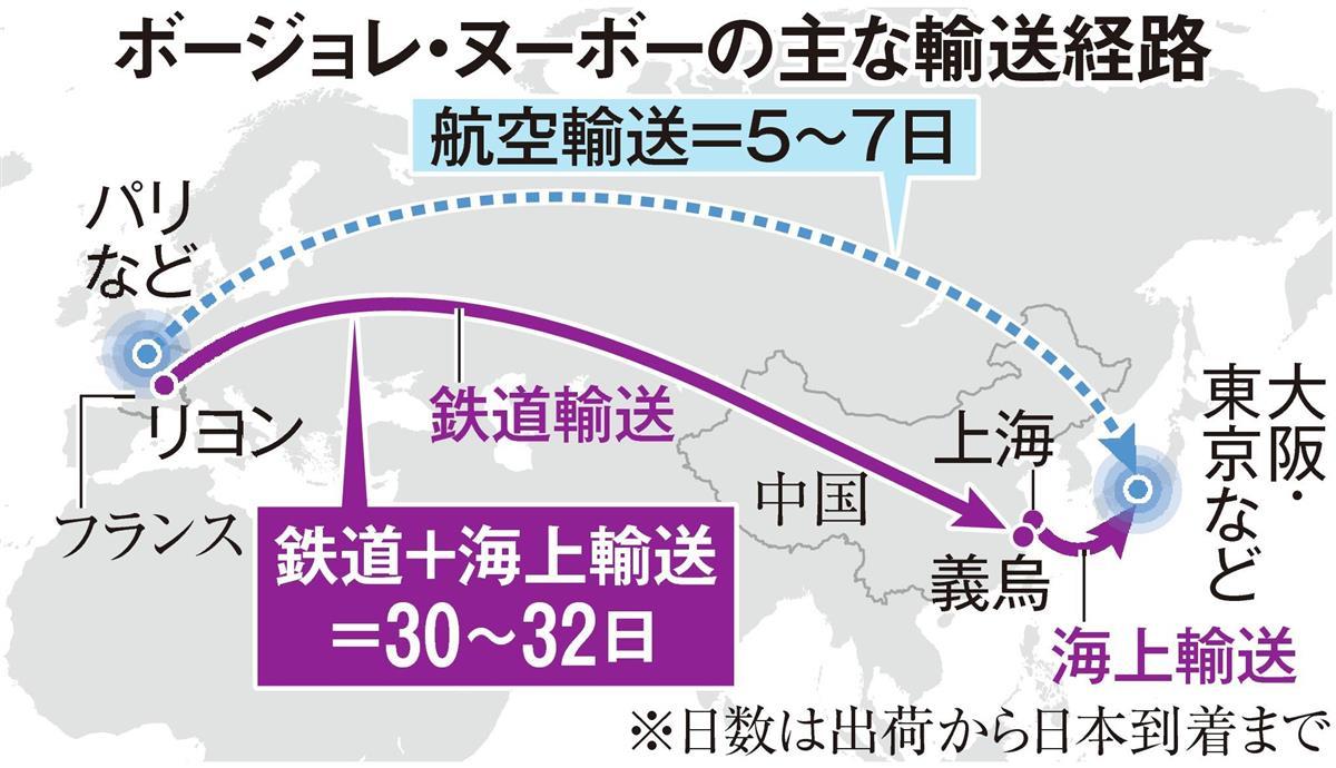 【動画あり】ボージョレ・ヌーボー陸送9500キロ コスト空輸の3分の1 エコにも