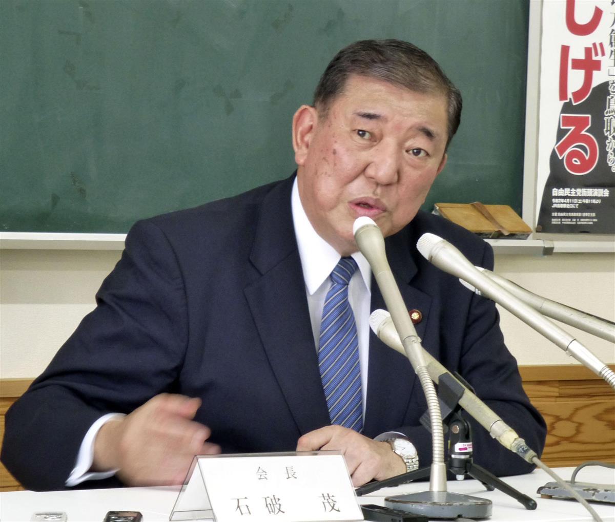 地元鳥取で会長辞任説明 石破氏「仲間のため尽力」