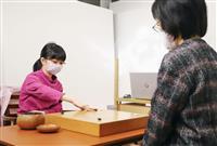 仲邑菫初段、女流棋聖戦4強ならず
