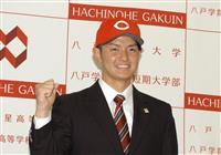 【ドラフト速報】「マエケンのように」広島3位の八戸学院大・大道投手