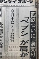 【勇者の物語~「虎番疾風録」番外編~田所龍一】(96)パ・リーグの危機 西鉄身売り騒動…