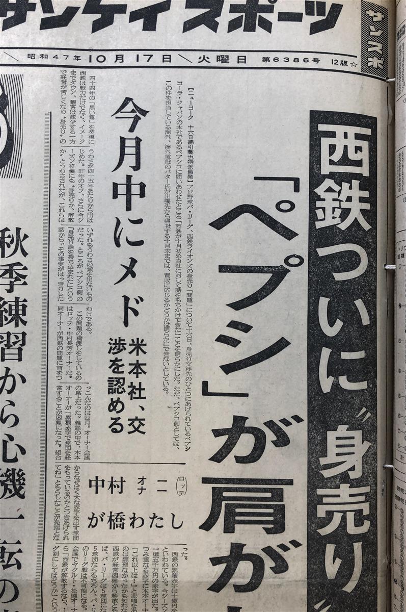 【勇者の物語~「虎番疾風録」番外編~田所龍一】(96)パ・リ…