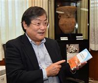 「コロナで大学軽視浮き彫り」 新著出版の山梨大・島田真路学長に聞く
