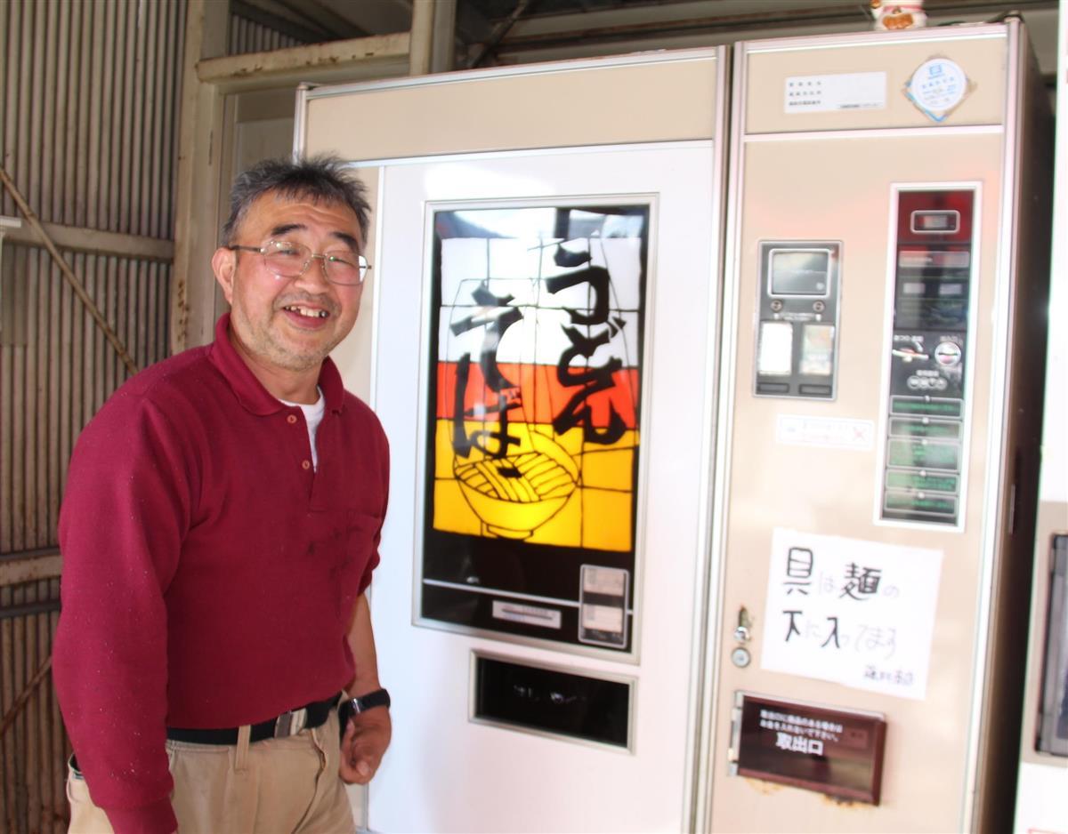 兵庫の昭和うどん自販機、維持目指すCFが目標額到達