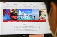 GoToトラベル延長へ 観光需要の喚起継続 政府・与党