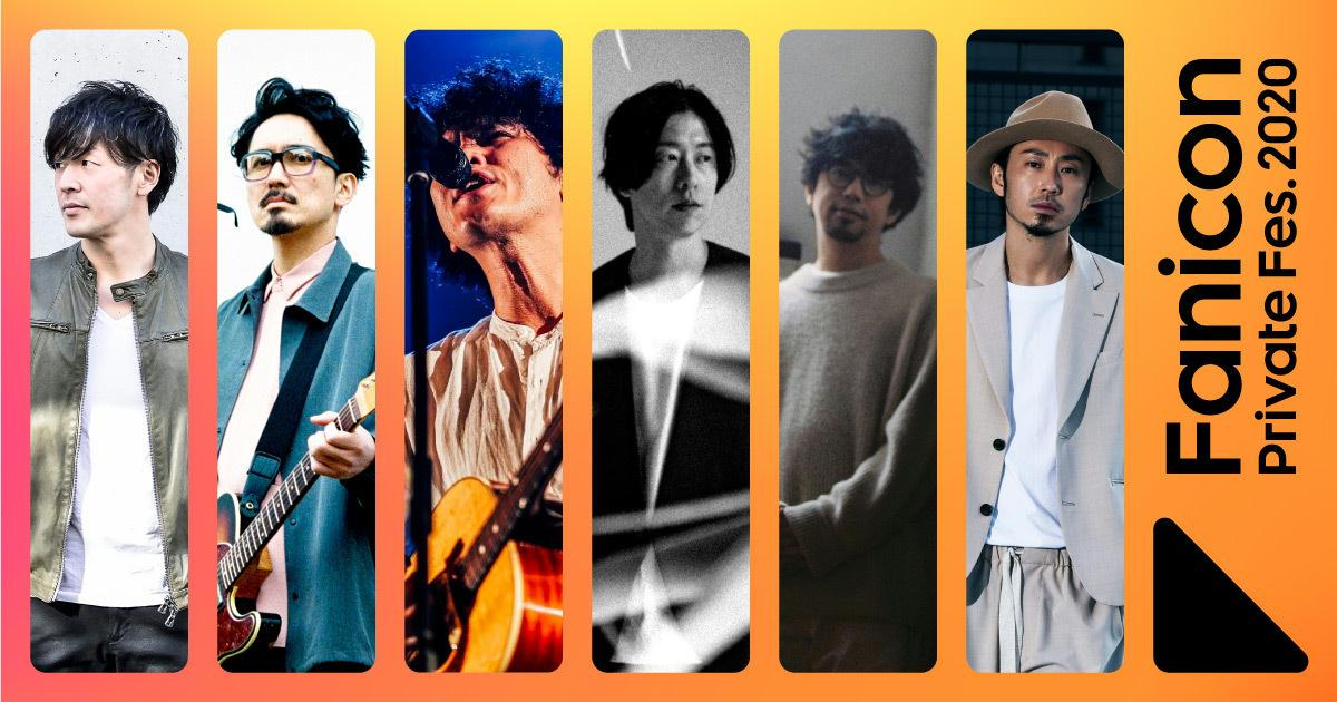 ACIDMAN 大木伸夫、ASIAN KUNG-FU GENERATION 後藤正文ら…
