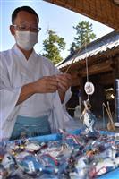 """自称・日本一低い山もある神社で出世占う""""ハマチ釣り"""""""