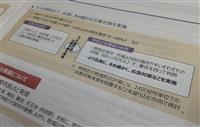 【大阪都構想ファクトチェック】「災害対策本部は特別区4カ所だけ」は根拠不明
