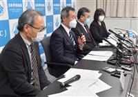 日本学術会議会見 主な一問一答