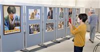 藤井聡太棋聖のパネル展、撮影可能が人気 11月4日まで