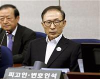 李明博元大統領の懲役17年が確定 李被告「法治が崩れた」