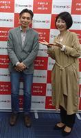 【check!ラジオ大阪】三味線弾きの鶴澤燕三がゲスト出演 「Hit&Hit!」