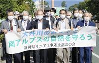 リニア工事差し止め求め提訴 静岡の住民「自然に影響」