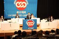 連合福岡新会長に藤田氏選出 次期衆院選「立民を支援」