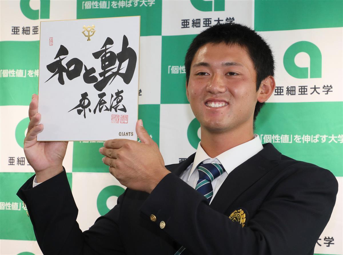 平内「実感湧いてきた」 巨人1位指名、オリ・山本に闘争心 - 産経ニュース