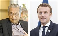 マレーシアのマハティール前首相の投稿削除 「フランス人を殺す権利」