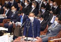 菅首相、学術会議の会員選考「既得権益のようになっている」 衆院予算委