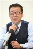 松井氏、大阪維新代表近く辞任へ 後継は吉村氏の見通し