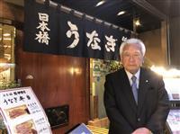 【秋の叙勲】「伊勢定」会長、富田蓮右衛門さん(82)「日本の伝統食、守り通す」