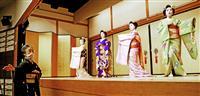 【動画】ギオンコーナー、7日から公演再開 芸舞妓が稽古公開