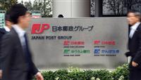 日本郵政、豪物流子会社の一部売却へ 経営難で