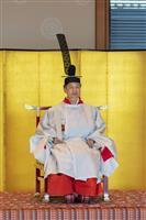 天皇陛下、伊勢神宮などに「勅使発遣の儀」 立皇嗣の礼挙行告げられる