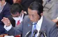 麻生氏「日米関係揺らぐことがないように対応」 米大統領選