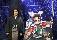 「鬼滅の刃」歌舞伎とコラボ 京都・南座