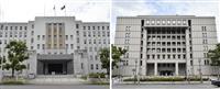 広域一元化、条例で明確化 大阪府市が2月議会に提案へ