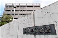 日本学術会議「軍事研究含む学問発展を」 学者・有識者ら提言