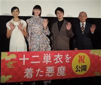 黒木瞳 映画監督最新作「十二単衣を着た悪魔」公開記念舞台あいさつ