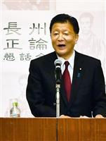 長州「正論」懇話会 「不磨の大典のままでよいのか」新藤義孝氏が講演
