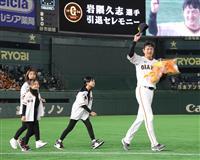 岩隈「最高な野球人生」 巨人、引退セレモニー