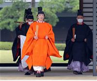 【立皇嗣の礼】装束「昇る朝日の色」奈良時代に規定