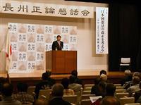 【長州「正論」懇話会】自民党・新藤義孝氏「社会や価値観の変化に合わせて憲法を改めるのは…