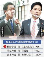 【闘う】最大野党トップの足下は安泰ではなく… 埼玉5区