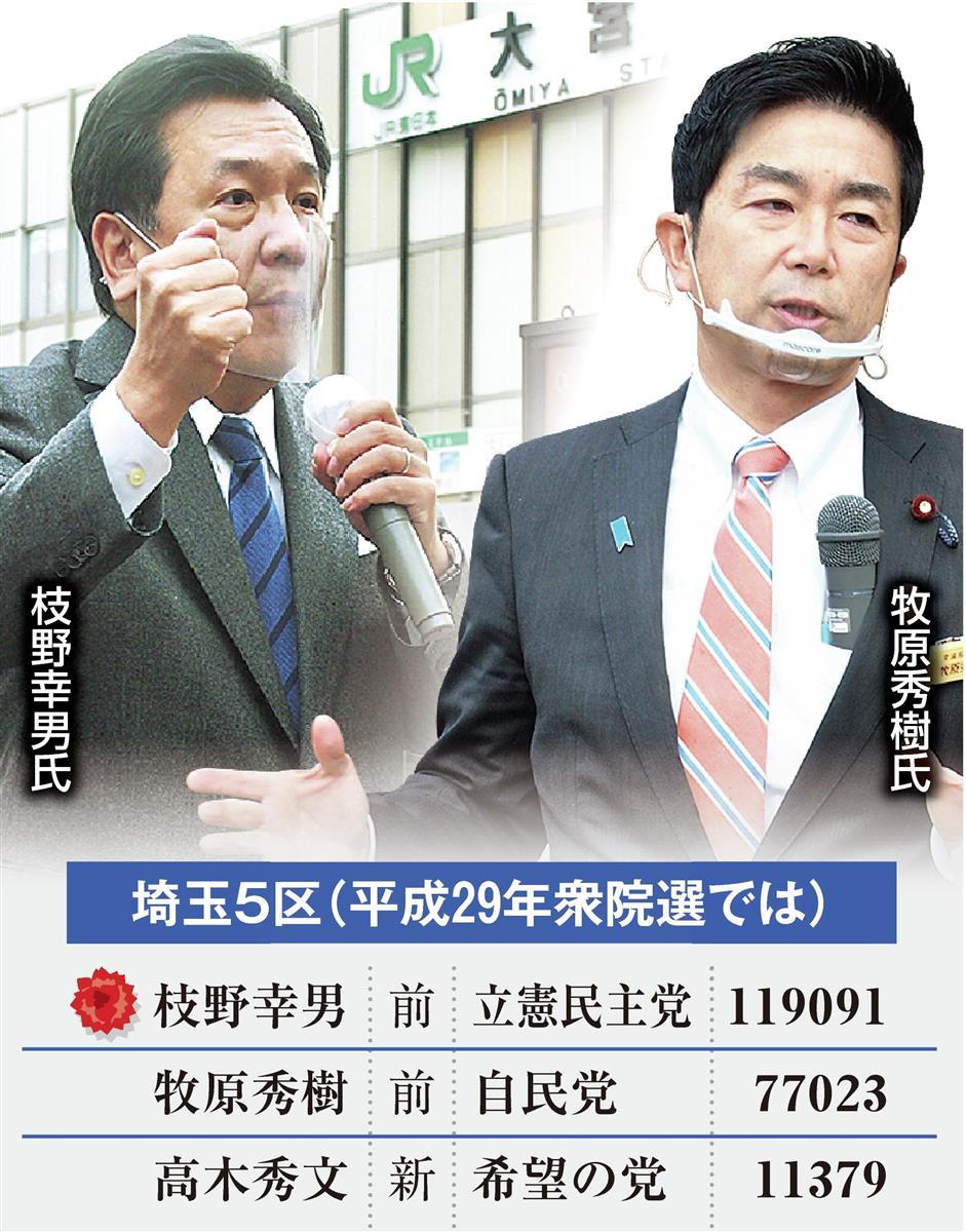 闘う】最大野党トップの足下は安泰ではなく… 埼玉5区 - 産経ニュース
