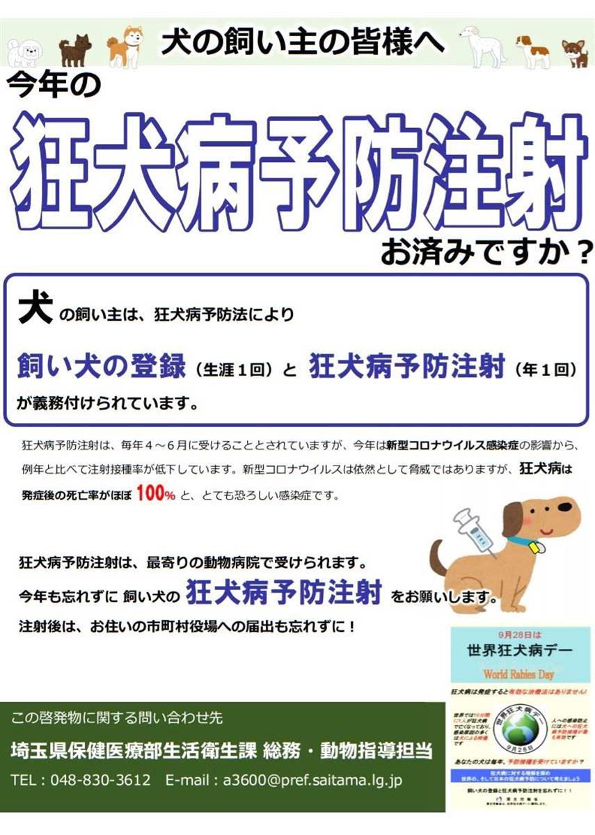 ワクチン 狂犬病