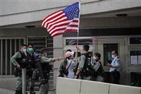米、香港巡り対中追加制裁 自治侵害で幹部ら4人に