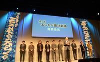 大阪・森ノ宮に吉本若手芸人の「新劇場」