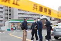 尼崎発砲事件 さらに男1人出頭、現場から逃走の共犯か 兵庫県警