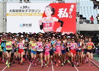 大阪国際女子マラソン1月31日開催 感染防止策を徹底