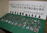 「鬼滅の刃」違法グッズ販売 奈良県警、27歳女を逮捕