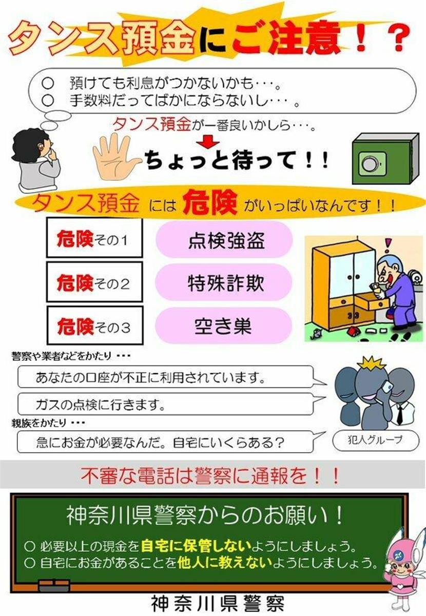 横浜でタンス預金狙う新手の犯罪 家の外に誘い出す